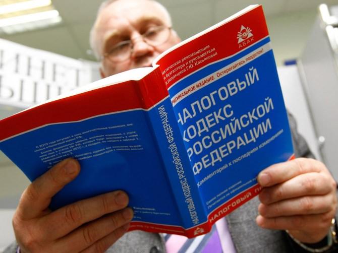 Брошюра Налоговый кодекс Российской федерации