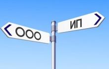 Что лучше и выгоднее открыть именно вам: ИП или ООО?