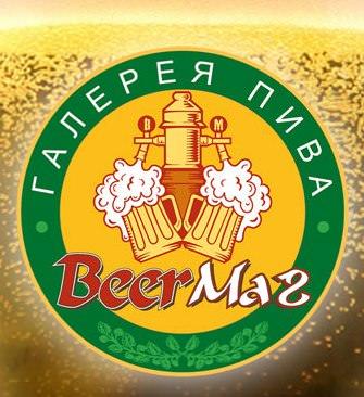 Пиво Бирмаг