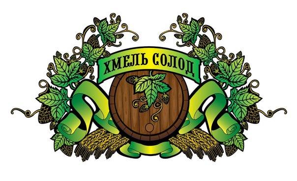 Пиво Хмель Солод